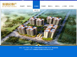广东客都房地产开发有限公司