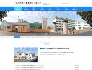 广东梅雁吉祥水电股份有限公司