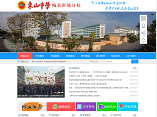 东山中学梅县新城分校
